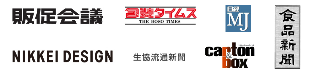 販促会議・包装タイムス・日経MJ・食品新聞